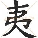 Čínske znaky (1)